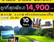 ฉลองปีใหม่ที่ เวียดนาม ฮานอย ฮาลอง นิงบิงห์ ถูกที่สุดเพียง 14900.-