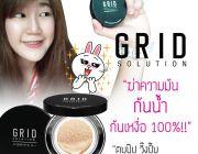 Grid Solution CC Cushion SPF 50+ PA+++ แป้งน้ำแร่จากเกาหลีบางเบา เนียน ไม่โบ๊ะ