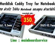 ตัวเพิ่ม Harddisk ใน Notebook SATA มีทั้งหนาและบาง ราคาลดพิเศษ