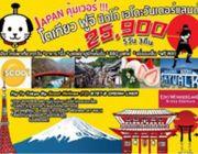 ทัวร์ญี่ปุ่น โตเกียว ฟูจิ นิกโก้ เอโดะวันเดอร์แลนด์ 5วัน 3 คืน เดือนสิงหาคม - กั
