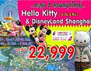 Hello Kitty & Disneyland Shanghai 5D3N