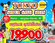 TOKYO SUPER SAVE 5D3N
