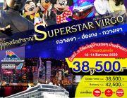 ล่องเรือสำราญ SUPERSTAR VIRGO กวางเจา-ฮ่องกง 3วัน2คืน