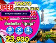 TOKYO SUPER STRONG 5D3N