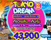 TOKYO DREAM 5D3N