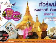 พม่า ย่างกุ้ง หงสา อินแขวน 3 วัน 2 คืน