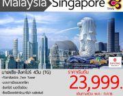มาเลเซีย - สิงคโปร์ 4 วัน 3 คืน