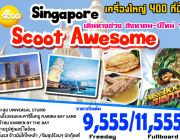 SINGAPORE SCOOT AWESOME 3D2N