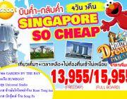 SINGAPORE SO CHEAP 4D3N