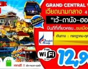 GRAND CENTRAL VIETNAM 4D3N