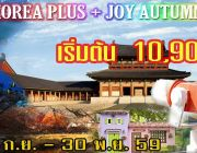 Korea Plus + Joy Autumn in Baekje 5Days 3Nights