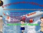 ทัวร์ ที่พัก ตั๋วเครื่องบิน ในประเทศ