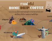 Home Drip Coffee กาแฟดริป กาแฟคั่วบด100% รับตัวแทนจำหน่าย