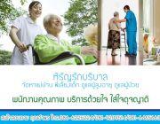 จัดส่งพนักงาน ดูแลผู้สูงอายุ คนเฝ้าไข้ รับดูแลคนชรา