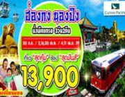 ทัวร์ฮ่องกง นองปิง นั่งพีคแทรม 3 วัน 2 คืน กันยายน - พฤศจิกายน 2559 ราคา 13900บ
