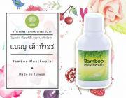 Bamboo Mouthwash ของแท้100 %