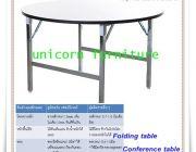 โต๊ะจีน โต๊ะพับ โต๊ะประชุม โต๊ะจัดเลี้ยง ราคา 1400 บาท โทร. 099-326-0005