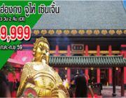 ทัวร์ฮ่องกง จูไห่ เซินเจิ้น 3 วัน 2 คืนCZ กันยายน - ธันวาคม 2559 ราคา9999 บาท