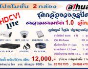 ชุด 2 กล้อง Dahua 1.0 ล้าน Lite 12000 พร้อมติดตั้ง