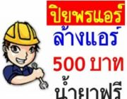 บริการติดตั้ง-ซ่อม-ล้างแอร์บ้าน ตรวจเช็คเติมน้ำยาแอร์