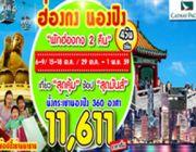 ทัวร์ฮ่องกง นองปิง 4 วัน 2 คืน สุดพิเศษ ตลอดเดือน ต.ค. เริ่ม 11611 .-
