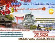 ทัวร์ญี่ปุ่น โตเกียวทาคายามาโอซาก้า มา4จ่าย3 วันที่9-13 พ.ย.59 ราคา 26999.-