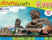 ทัวร์ ฮ่องกง มาเก๊า 4 วัน 2 คืน 22 - 25 พ.ย.59 ราคา9999.-