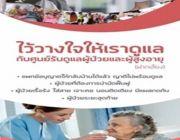 I am nursinghome ศูนย์ฟื้นฟู ดูแลผู้สูงอายุ