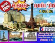 ทัวร์มาเก๊า จูไห่ 3 วัน 2 คืน 4 วัน 3 คืน SUPER PRO ธันวาคม 59 ราคา 6.666 .-