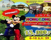 ทัวร์ฮ่องกง ดิสนีย์แลนด์ นองปิง จูไห่ 3 วัน 2 คืน พฤศจิกายน 59- มีนาคม 60 ราคา 1