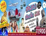 ทัวร์ฮ่องกง เซินเจิ้น นองปิง 3 วัน 2 คืน พฤศจิกายน - มีนาคม 60 ราาคาเริ่ม 11900