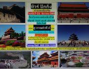 กลุ่ม ส.ว. ผู้สูงอายุ ภาคเหนือ พาเที่ยวประเทศจีน ปักกิ่ง กำแพงจีน