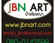 เจบีเอ็น ป้ายโฆษณา ชลบุรี