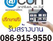 Add-con Architect สร้างบ้านลำปางออกแบบต่อเติมตกแต่งภายในรีโนเวทบ้าน คอนโด