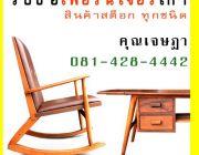 รับซื้อเฟอร์นิเจอร์เก่า รับซื้อสินค้ามือสอง โทร 0814284442 เจษฏา เขตบึงกุ่ม