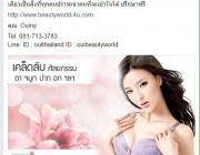 บริการศัลยกรรม เสริมความงามครบวงจร Super V-Shape Botox 095-848-3425