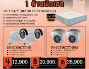 โปรโมชั่นกล้อง Hikvision 1 ล้านพิกเซล