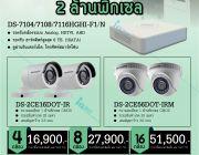 โปรโมชั่นกล้องวงจรปิด Hikvision 2 ล้านพิกเซล