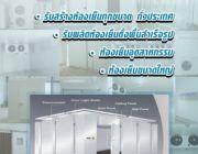 สร้าง ติดตั้งห้องเย็น ห้องแช่แข็ง ราคาถูก เริ่มต้น149000บาทขึ้นไป โทร0896656668