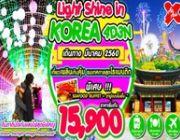 ทัวร์เกาหลีLIGHT SHINE IN KOREA 4วัน 3คืน มีนาคม ราคาเริ่ม 15900.-
