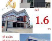 ราคาดีต่อใจ ใครก็ชอบ โรงงาน โกดัง เริ่ม 1.6 ล้าน จัดกู้100%