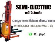 เซมิ อิเล็กทริค รถยกสูงกึ่งไฟฟ้า ติดต่อ 085-086-7744 กิ๊ฟ