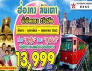 ทัวร์ฮ่องกง ลันเตา 3 วัน 2 คืน กุมภาพันธ์-พฤษภาคม 60 ราคาเริ่มต้น 13999