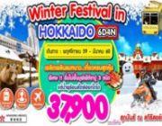ทัวร์ญี่ปุ่น WINTER FESTIVAL IN HOKKAIDO 6วัน 4คืน ก.พ ถึง มี.ค เริ่มเพียง 3790