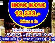 ทัวร์ฮ่องกง ช็อปปิ้ง เกาะลันเตา 3 วัน พักฮ่องกง 2 คืน ก.พ - ก.ย ราคาเริ่ม 13333.