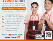 Owat Maid บริการรับทำความสะอาดบ้าน โทร 02-9074472