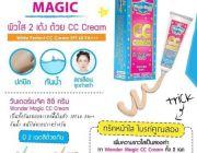 สุดยอด CC cream Wonder Magic