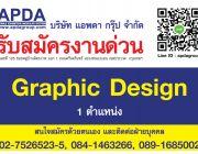รับสมัคร เจ้าหน้าที่กราฟฟิก กราฟฟิกดีไซน์ Graphic Design