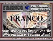 FRANCO System ระบบบริหารงาน เช่าซื้อ ขายสินค้า จำนอง ขายฝาก จัดไฟแนนซ์ ลิสซิ่ง เ