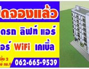ห้องพักบางพลี C.S.Place บางพลี เทพารักษ์ กม.9